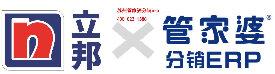 苏州管家婆|管家婆分销ERP助力立邦中国建立快速反应与服务供应链管理!
