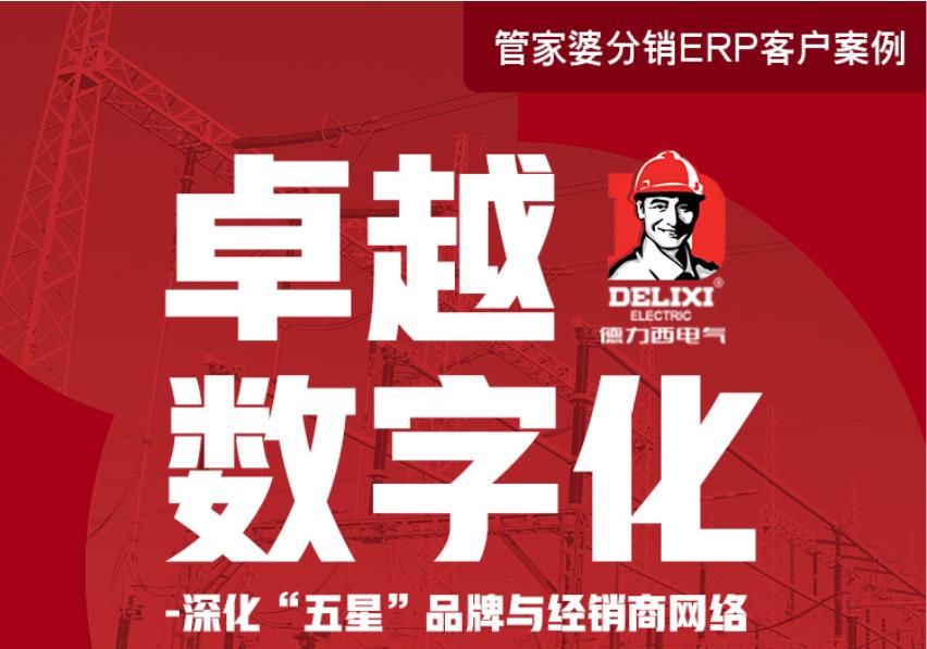 苏州管家婆|管家婆分销ERP携手德力西电器,打造卓越数字化供应链生态!